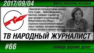 видео О Центре - Центр Психологии Ирины Медведевой