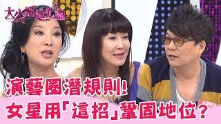 演藝圈的潛規則 八點檔女星為當女主角用「這招」鞏固地位楊繡惠 沈玉琳 EP46【大小姐進化論】
