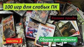 Халява | 100 дисков с играми для ПК | Сборка от чайника | часть 3