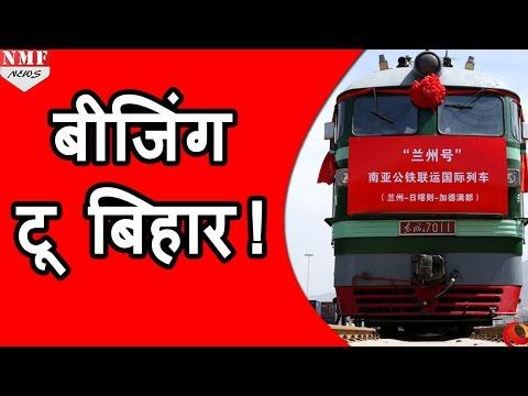 Nepal के बाद Bihar तक Rail Network बिछाने के फिराक में China