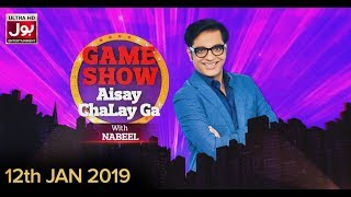 Game Show Aisay Chalay Ga With Nabeel 12 January 2019 | BOL Entertainment
