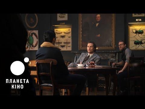 Джентльмени - офіційний трейлер (український)
