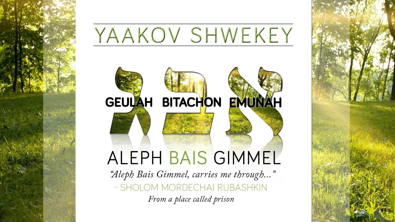 Yaakov Shwekey - ALEPH BAIS GIMMEL [Official Lyrics Video]