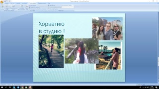 Привет, Хорватия !  спикер Сеитова Жасмин, Туркестан КЗ