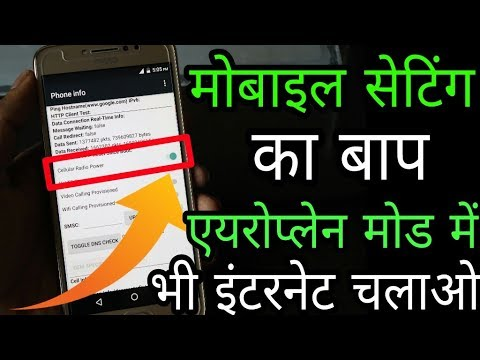 Android Phone Secret Setting Use Internet With Flight Mode On || Really This Is Possible 😱