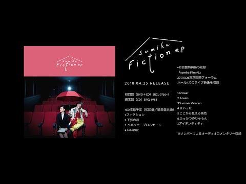 �/4/25発売】sumika /「Fiction e.p」全曲試聴 teaser