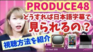 PRODUCE48を日本語字幕付き&リアルタイムで見る方法を紹介します