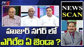 సమ్మె జోరు .. ప్రచార  హోరు | News Scan Debate with Ravipati Vijay