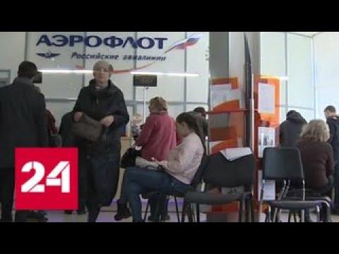 На Дальнем Востоке авиаперевозчики увеличат время выкупа льготных билетов вдвое - Россия 24