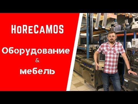 Оборудование и мебель б/у для ресторана в Москве- HoReCaMos!