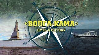 Кто впадает в Каспий? / «Волга-Кама: путь к Истоку»
