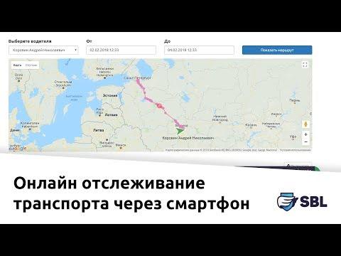 Мониторинг транспорта GPS Трекер от СБЛ