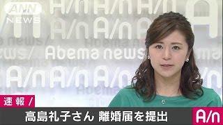 女優の高島礼子さんが離婚届を提出したと所属事務所が発表しました。 ・...