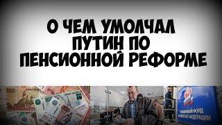О чем умолчал Путин по пенсионной реформе