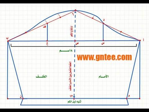 992a74344f149 طريقة رسم الباترون الأساسى لكم الأطفال - الطريقة الأولى - YouTube