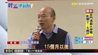 韓國瑜卸高雄黨部主委哭了 30秒哽咽說不出話