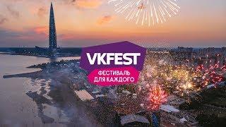 VK Fest 2018 — Aftermovie | Radio Record