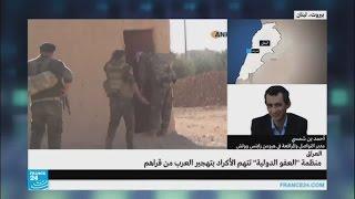 منظمة العفو الدولية تتهم الأكراد بتهجير العرب من قراهم العراقية