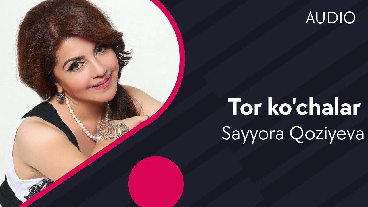 Sayyora Qoziyeva — Tor ko'chalar | Сайёра Козиева — Тор кучалар (music version)