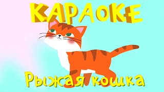 Теремок тв: Караоке - Песни для дететй - Рыжая кошка