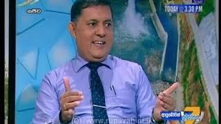 Ayubowan Suba Dawasak 2019-03-06 | Rupavahini Thumbnail