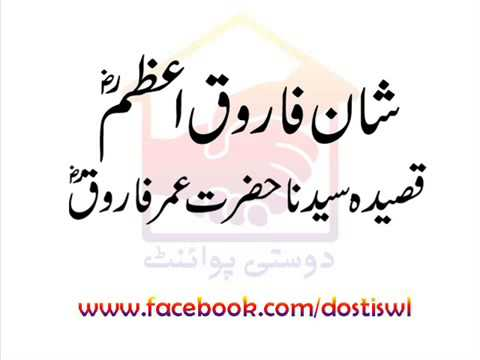 Shan e  Hazrat Umar Rz  A قصیدہ سیدناعمر فاروق رضی اللہ عنہ