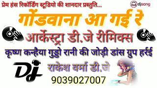 Gondwana Aa Gai Re(गोंड़वाना आ गई रे) Arkestra Dj Mix New Gondi Song Dj Rakesh Verma 9039027007