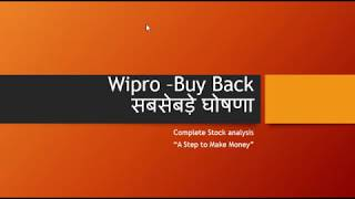 Wipro Stock Buyback Analysis |Wiporo Price|wipro Buyback 2019|Wipro Target Price|विप्रो बायबैक