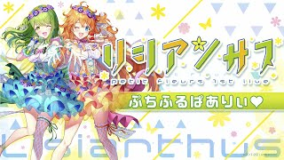 5/7発売ライブBD「リシアンサス」収録曲【『ぷちふるぱありぃ』petit fleurs】先行公開映像