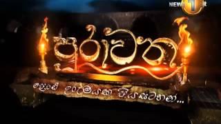Purawatha - ප්රෞඪ ඉතිහාසයක පිය සටහන්, පුරාවත. අගහරුවදා රාත්රී 10.30 ට සිරස TV ඔස්සේ.. #Purawatha Thumbnail