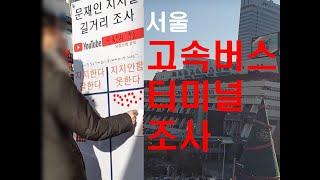 [서울 고속버스터미널] 문재인 지지율 길거리 조사