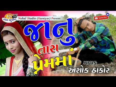 NEW 2018 Song ll   Tara Prem re...Ashok Thakor thumbnail