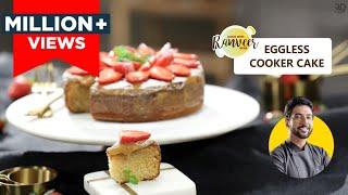 Eggless Cooker Cake | कुकर केक | How To Make Cake In Pressure Cooker | Chef Ranveer Brar