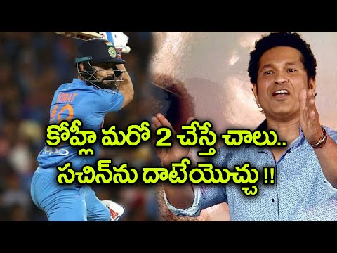 India vs Australia 2018 : Virat Kohli Could Break Sachin Tendulkar's Record | Oneindia Telugu