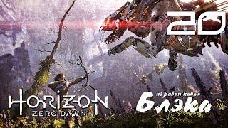 ТЕРРОРИСТЫ! ● Horizon: Zero Dawn #20 [PS4Pro]