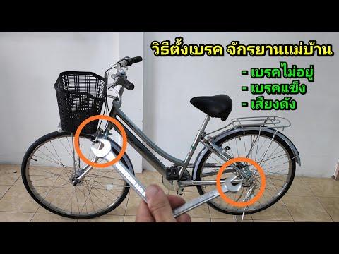 วิธีตั้งเบรค จักรยานแม่บ้าน
