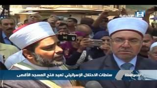 سلطات الاحتلال الإسرائيلي تعيد فتح المسجد الأقصى