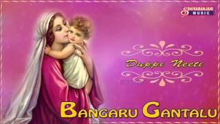 Duppi Neeti     Ninnu Kolichedamu    Jesus Songs In Telugu    Christian Songs Telugu