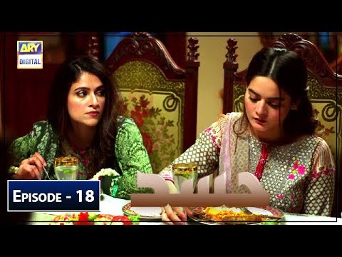 Hassad Episode 18 | 5th August 2019 | ARY Digital [Subtitle Eng]