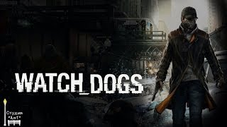 [ТРЕЙЛЕР] Watch Dogs trailer