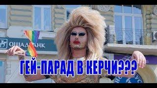 Гей-парад в Керчи??? Вы серьёзно???