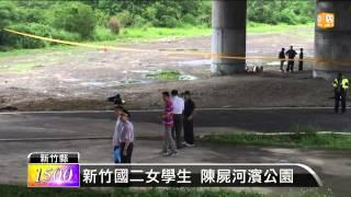 【2015.05.21】竹東河濱公園 驚見一女性裸屍 -udn tv