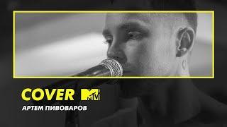 COVER MTV: Артём Пивоваров – Я это ты (Мурат Насыров cover)