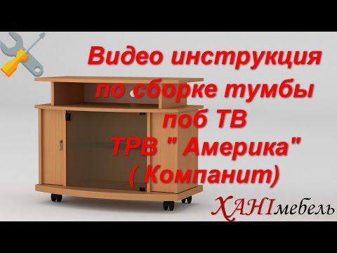 Видео инструкция по сборке тумбы под ТВ Америка (Компанит)