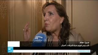 المرأة والحياة الاقتصادية - مؤتمر دولي في مقر الاتحاد من أجل المتوسط- برشلونة