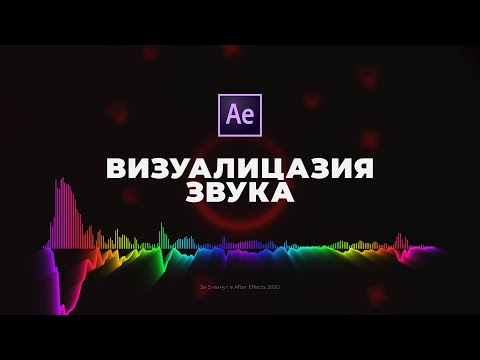 Audio Spectrum - визуализация звука в After Effects за 5 минут