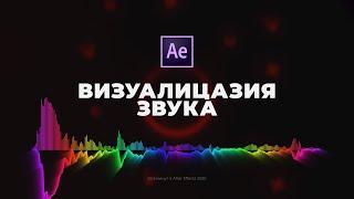 Audio Spectrum - визуализация звука в After Effects за 5 минут