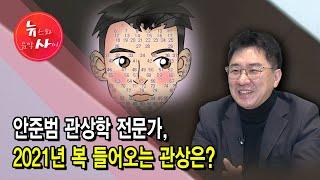 [뉴스&이사람] 안준범 관상학 전문가 - 2021년 복 들어오는 관상은? / 서울 현대HCN