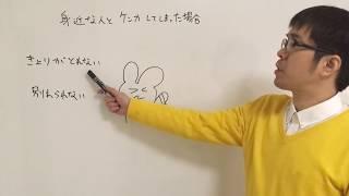 身近な人と喧嘩してしまい、辛い思いをしている人へ。黒田明彦のお悩み講座11 thumbnail