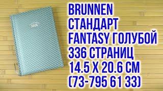 Розпакування Brunnen Стандарт Fantasy блакитний 336 сторінок 73-795 61 33